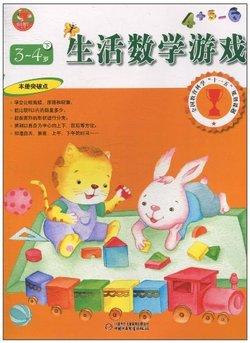 幼儿画报书系:生活数学游戏