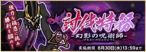 討伐特務 -幻影の呪術師-.jpg