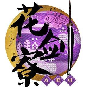 花剑寮攻略组.jpg