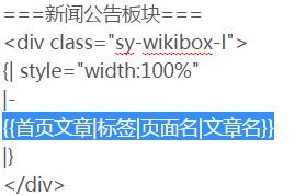 WIKI编辑教程5.png