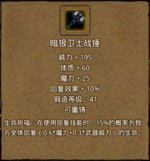 暗银卫士战锤
