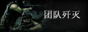 反恐精英之枪王对决手雷模式攻略.jpg