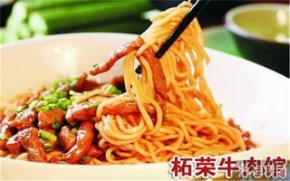 柘荣牛肉馆【7.7折】_腾冲美食攻略_360特色团购团购宁德美食图片