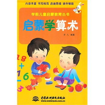 (学前儿童启蒙教育丛书)