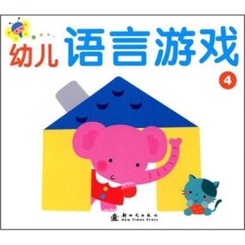 幼儿语言游戏:幼儿语言游戏4