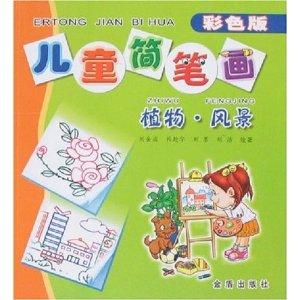 儿童简笔画:植物61风景(彩色版)