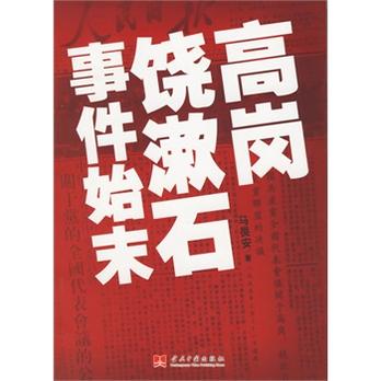 高岗饶漱石事件始末 - 纪实/报告文学/文学/图书