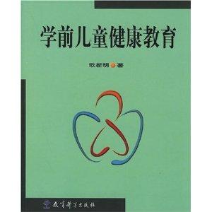 学前儿童健康教育 - 性保健/保健/心理书籍/图书音像