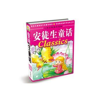 安徒生童话/儿童启蒙教育读物
