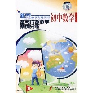 数与代数教学案例分析:初中数学(3dvd)