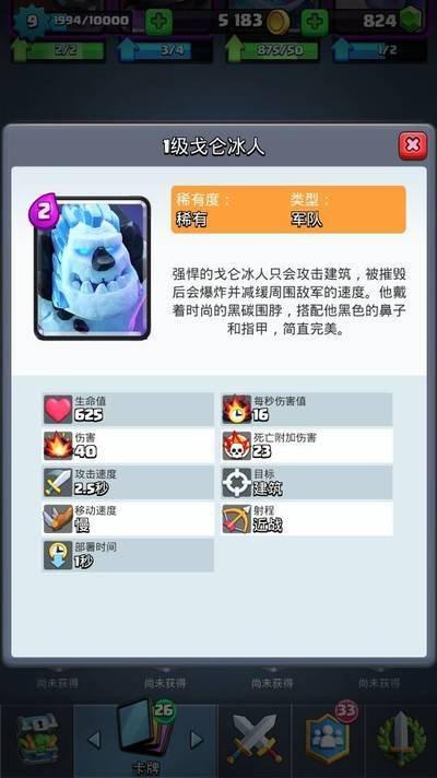 【心得】戈仑冰人玩法思路解析1.jpg