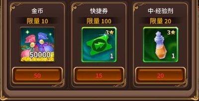 魔幻森林集市奖励2.jpg