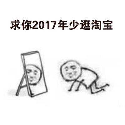 2017愿望表情包6.jpg