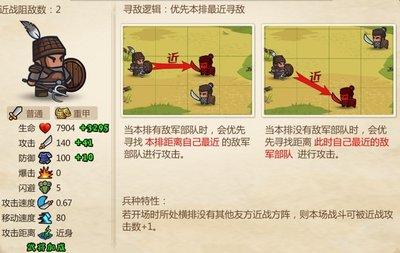 藤甲兵用法0.jpg
