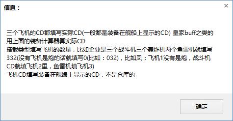 CD计算器v1.1使用说明.png