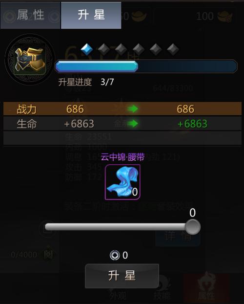 装备升星-2.png