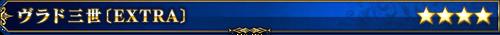 Servant title 02 gxutk.png