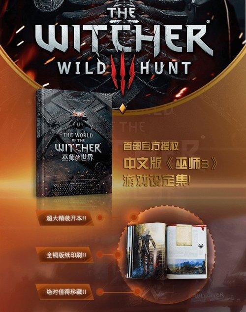 《巫师3:狂猎》中文设定集是打了码的! (1).jpg