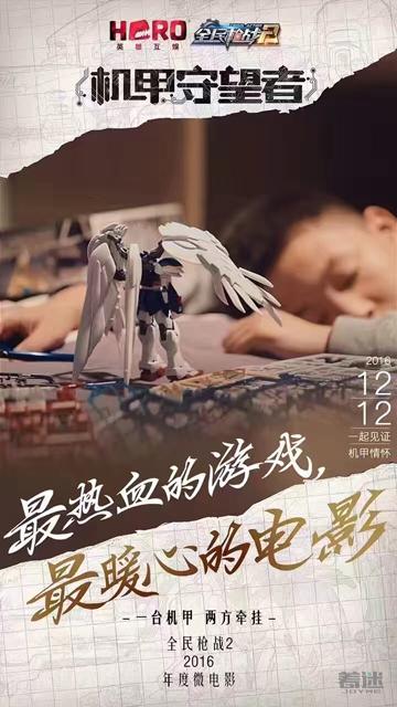 陈赫与最美游戏娘直播剧透5.png