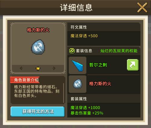 V490 符文图鉴.png
