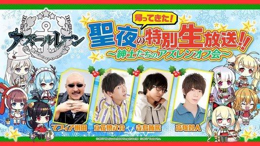 2019.12.24日服圣夜生放送预告02.jpg
