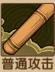 丐帮长老-icon.png