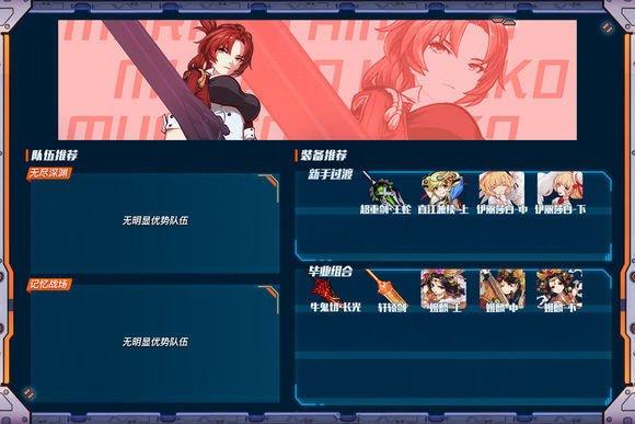 【崩坏3】2.1版本全角色图鉴-图文版(附全角色排行榜)-38.jpg