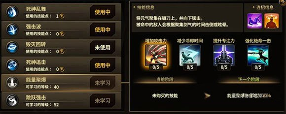 埃尼卡职业技能05.jpg