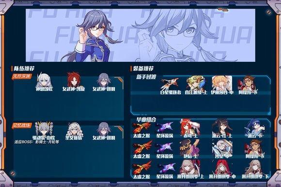 【崩坏3】2.1版本全角色图鉴-图文版(附全角色排行榜)-54.jpg