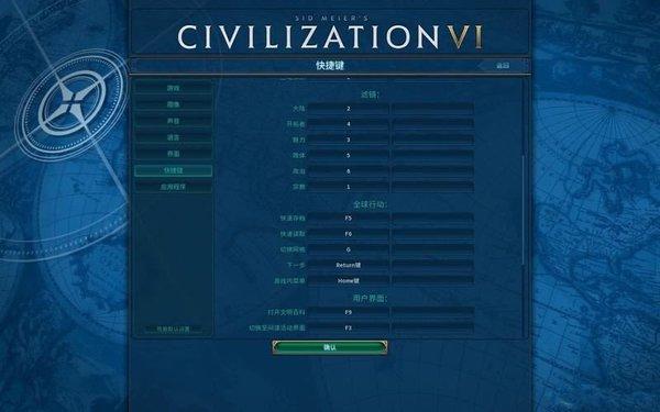 文明6 图文教程攻略百科6.jpg