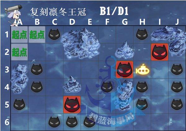 复刻凛冬王冠B1.jpg