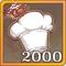 厨力x2000.png