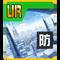 全天首都防护罩 Hum-Sphere LLIK.png