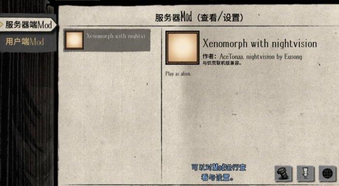 异形MOD4.jpg