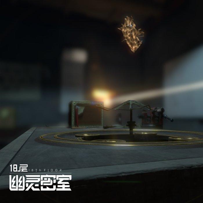 18层之幽灵密室3.jpg