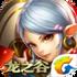 龙之谷手游icon.png