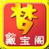 梦幻西游2藏宝阁 安卓最新官方正版