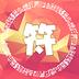 王者荣耀-符文模拟器 安卓最新官方正版