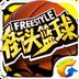 街头篮球 安卓最新官方正版