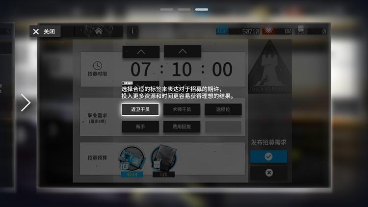 公开招募说明2.png
