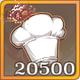 厨力x20500.png