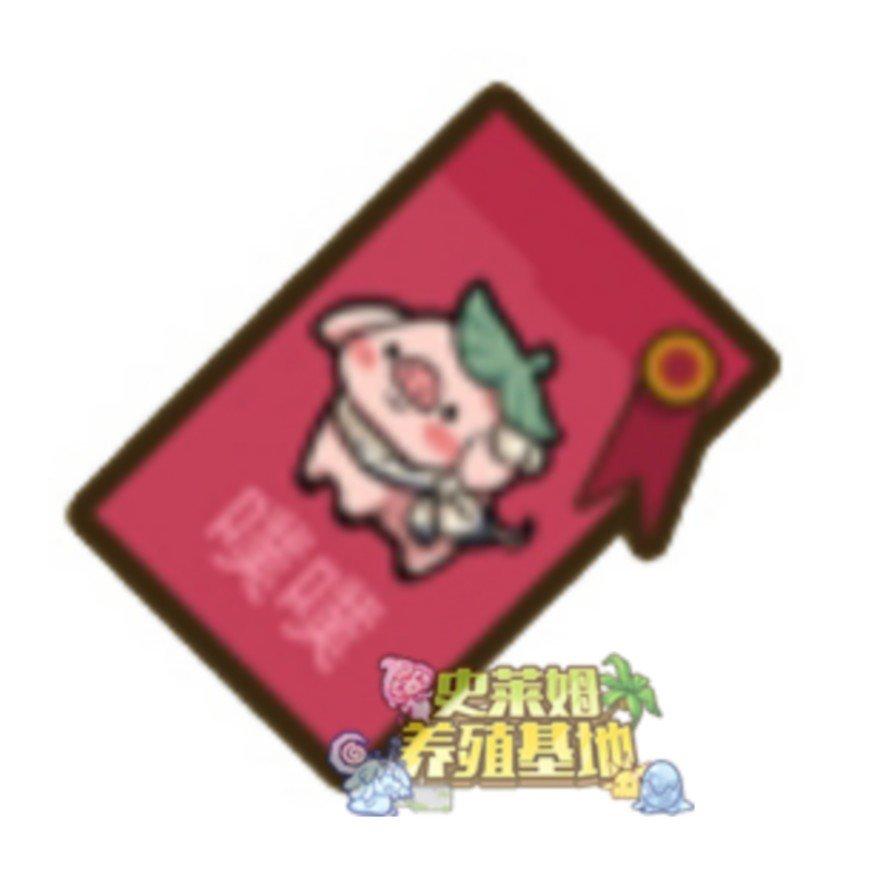 新春红包·猪.jpg