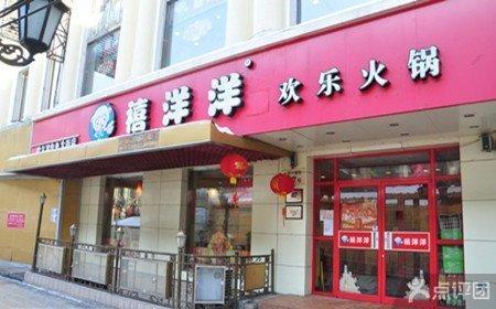 禧洋洋a火锅火锅4人美食套餐桂林博微美食图片