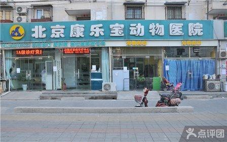 北京康乐宝动物医院