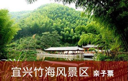 宜兴竹海风景区【9.8折】
