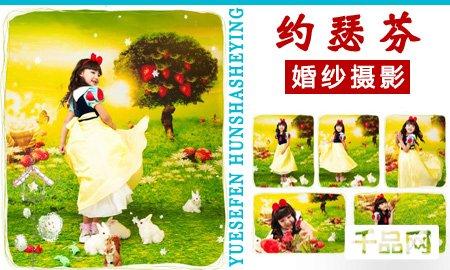 沈阳199元约瑟芬婚纱摄影儿童照套餐【1折】
