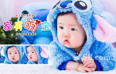 沈阳家有萌宝儿童摄影199元