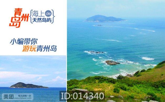 沙扒湾青州岛门票1张,毗邻月亮湾