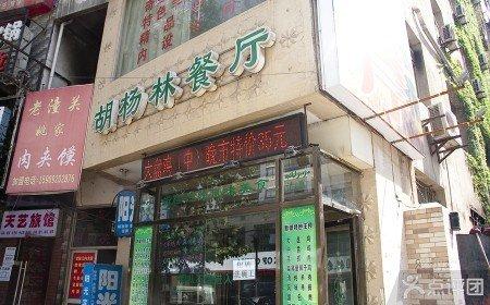 胡杨林新疆餐厅双人套餐