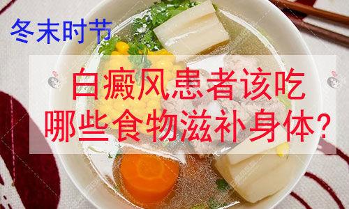 冬末时节,白癜风患者该吃哪些食物滋补身体?